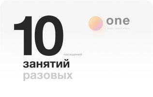 10 занятий<br> за 8500 р.