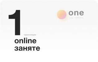 1 занятие online<br> за 500 р.
