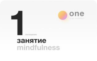 Mindfulness<br> от 500 р.
