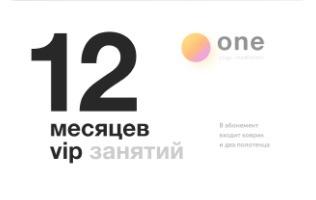 Год занятий<br> VIP за 80 000 р.